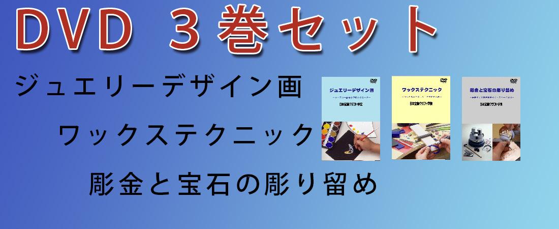 DVD 3巻セット