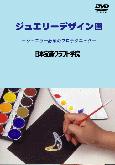 DVD ジュエリーデザイン画