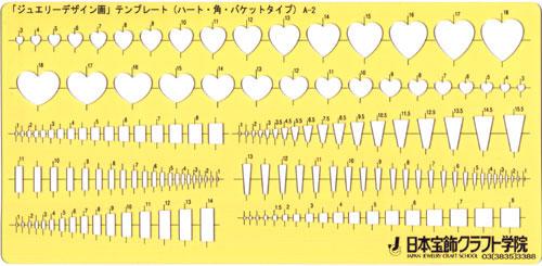 ジュエリーデザインデザイン A-2 ハート・角・バケットタイプ