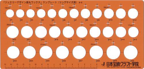 ジュエリーデザインデザイン テンプレート A-6 リングサイズ用タイプ